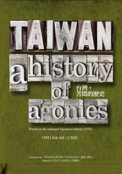王育徳著『台湾─苦悶するその歴史』の英訳版