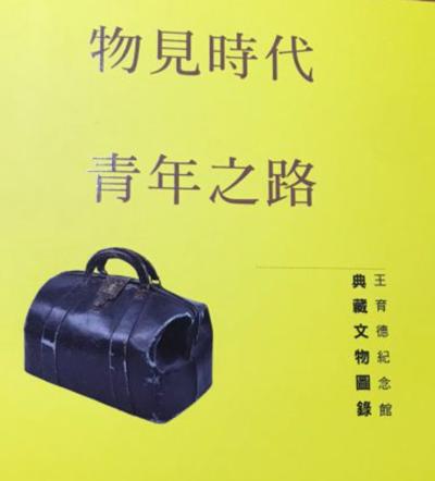 「王育徳紀念館」の所蔵文物についてのカタログ