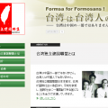 台湾独立建国聯盟HP